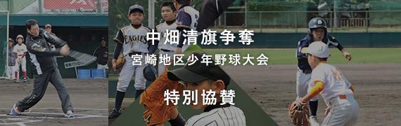 中畑清旗争奪 宮崎地区少年野球大会 特別協賛